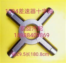 1094差速器十字轴/1094