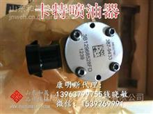 卡特329D喷油器263-8218 卡特油泵油嘴  卡特专业维修/263-8218