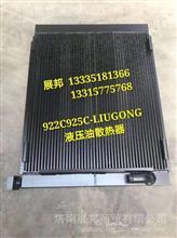 922C-925C-LIUGONG  柳汽柳工 液压油散热器/922C-925C-LIUGONG