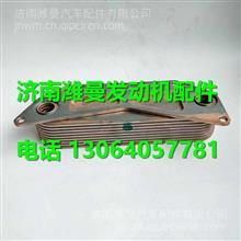 M6600-1013108A玉柴6M发动机机油散热器芯/M6600-1013108A