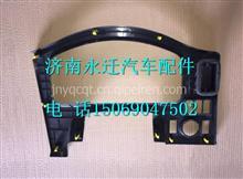 DZ14251160120陕汽德龙X3000组合仪表面罩总成/DZ14251160120
