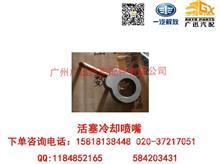 一汽解放大柴6110/6113活塞冷却喷嘴/1004001-801