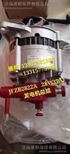 JFZB2822A 28V/35A  重汽豪曼轻卡 发电机总成/JFZB2822A 28V/35A