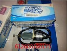 潍柴WP6工程机械停车电磁阀/612600180175