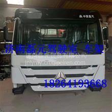 中国重汽豪沃驾驶室总成 重汽豪沃驾驶室配件 重汽豪沃驾驶室总成/中国重汽豪沃驾驶室总成