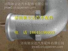612600110178潍柴动力发动机增压器连接弯管/612600110178