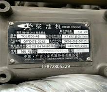 客车公交车玉柴发动机总成/YC6J200-46