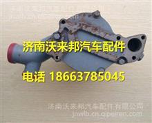 E32L1-1307100A玉柴4110发动机冷却水泵