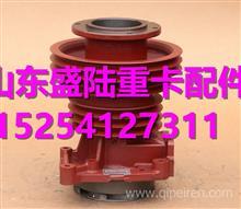 AZ150060033潍柴发动机水泵