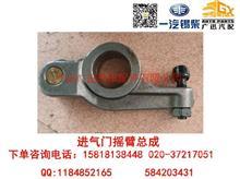 一汽解放锡柴81D/CA4258进气门摇臂总成/1007110-81D