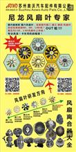 苏州奥沃厂家直销风扇离合器ZJ33 X10001744/ZJ33 X10001744