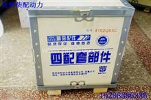 昆柴动力金刚小巨人云内四配套部件精品部件/4102QBZL