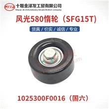 东风风光580惰轮1.5/DFSK