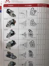 金笛起动机24V12齿/QDJ2762T