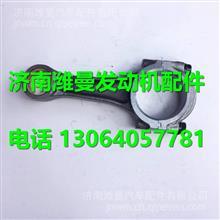 E0200-1004050玉柴连杆部件/E0200-1004050