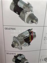 金笛起动机24V12齿/QDJ2761S