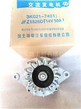适用于3K021-74013神电JFZ1526D发电机/3K021-74013   JFZ1526D
