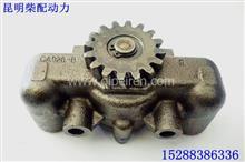 商机泵业玉柴动力发动机机油泵总成/CA028-1011100B