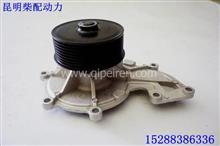 福田康明斯ISF3.8发动机水泵/5333035