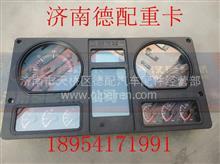 陜汽德龍配件組合儀表SZ958000721/SZ958000721