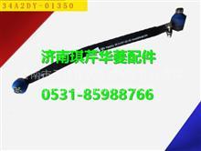 34A2DY-01350华菱配件转向直拉杆总成 /34A2DY-01350