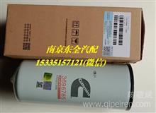 福田康明斯ISG 欧曼GTL柴油滤芯.燃油滤芯/十万公里专用/S3696765A2080/FF63013NN