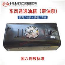 原装东风途逸燃油箱带电子燃油泵合件国六/1101002-VK3101