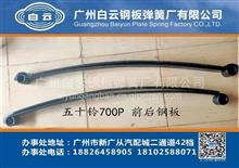 白云钢板   五十铃700P/4HKI钢板 SBR372/FTR113/FSR113/4tNPR//2912011-P301 2912012-P301