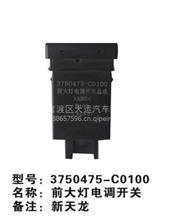 新天龙前大灯电调开关3750475-C0100天运电器电喷后处理/ 3750475-C0100