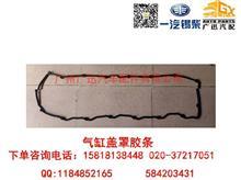 一汽解放锡柴6DM3气缸盖罩胶条/1003041-M50-0000