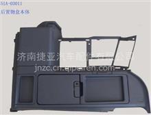 华凌后置物盒本体 驾驶室总成及事故车配件专卖店/51A-03011