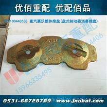 AZ9100443533 中国重汽豪沃整体推盘 豪沃盘式制动器活塞推盘配件/WG9100443533