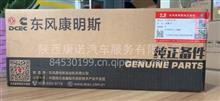 东风康明斯QSB-6.7活塞/C5295571
