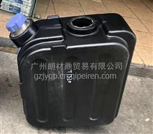 东风天龙尿素罐/东风天锦尿素箱1205510-T13L0/1205510-T13L0