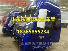 欧曼ETX原厂驾驶室总成 欧曼ETX年度型驾驶室总成/ 福田戴姆勒欧曼EST驾驶室总成