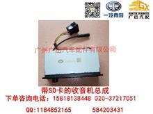 一汽青岛解放带SD卡的收音机总成/7901010-DR001B