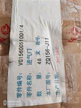 中国重汽发动机 潍柴动力发动机进气门/VG1560051001 612600050073