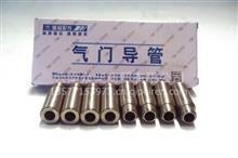 云内动力发动机原厂配件4102 .4100. YNF40. YN33气门导管/HA03012