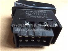 陕汽德龙X3000排气制动档位选择翘板开关/DZ97189584750