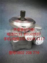 红岩重卡液压转向油泵、叶片泵5802208779/5802208779