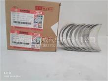 东风商用车EQ4H连杆瓦/10BF11-04059