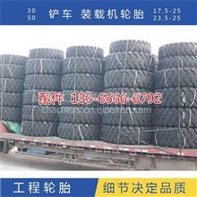 50型轮式装载机內胎外胎 装载机风神轮胎价格23.5-25/装载机轮胎