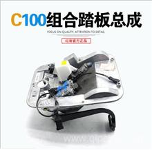红岩杰狮C100豪华版S100原厂国产组合踏板总成 C100刹车踏板总成/上汽红岩