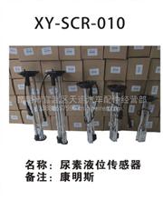 东风电器天运电喷电器后处理康明斯尿素液位传感器/康明斯尿素液位传感器