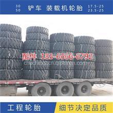 龙工装载机配风神牌轮胎 厂家供应50高品质铲车轮胎/装载机轮胎