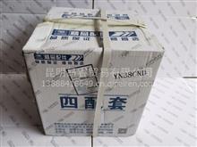 云内动力正品配件YN38CRD 四配套 /SPT028  四配套