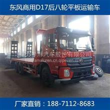 江淮后八轮平板车玉柴290马力仅售价/DLQ5250TPBXK5