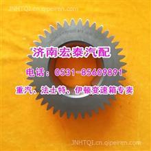 12JSDX240TA-1701050中间轴三档齿轮法士特变速箱/12JSDX240TA-1701050