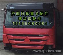 重汽HOWO驾驶总成AZ1642101009/AZ16421011009