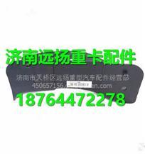 重汽豪沃10款保险杠右装饰板/WG1642931002